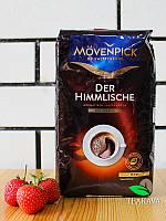 Кофе в зёрнах Movenpick Der Himmlische, 500 грамм (100% арабика)