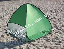 Автоматическая пляжная палатка. Палатка пляжная самораскладывающаяся. 150х110х110 см, фото 2
