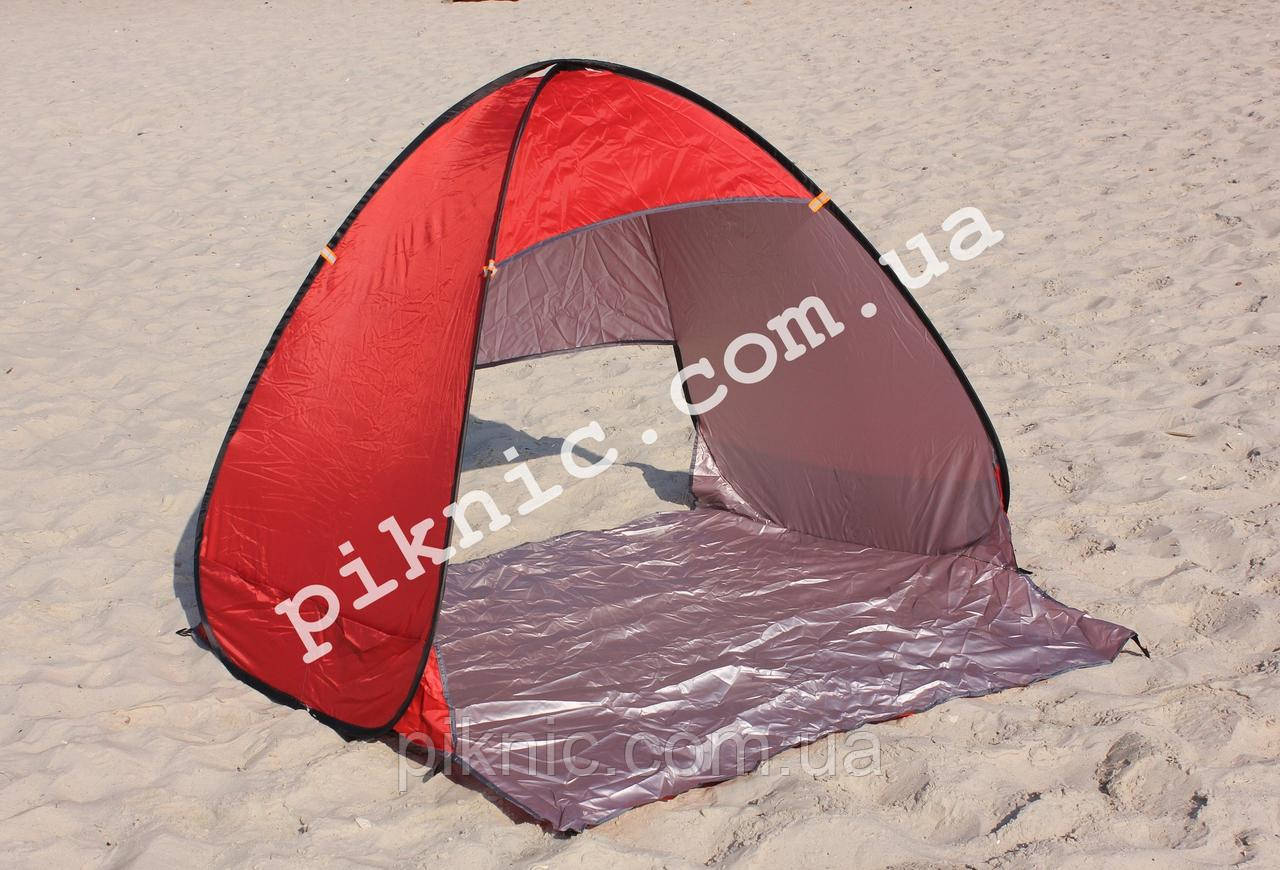 Автоматическая пляжная палатка. Палатка пляжная самораскладывающаяся. 150х150х110 см