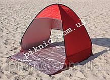 Автоматическая пляжная палатка. Палатка пляжная самораскладывающаяся. 150х150х110 см, фото 2