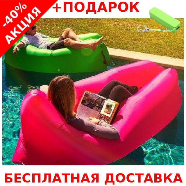 Ламзак Lamzac Карманный надувной диван PacBag AIR sofa + powerbank 2600 mAh