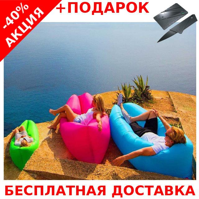 Ламзак Lamzac Карманный надувной диван PacBag AIR sofa + нож-визитка