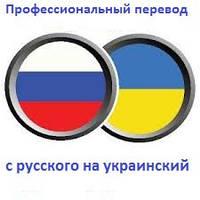 Литературный перевод текстов с русского на украинский язык