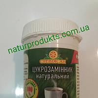 Стевия сухой экстракт- сахарозаменитель натуральный, концентрат 10г