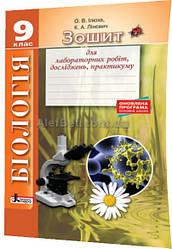 9 клас / Біологія. Зошит для лабораторних і практичних робіт / Ілюха, Лінєвич / Літера
