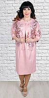 Нарядный костюм большего размера с розовым платьем размеры 58-64