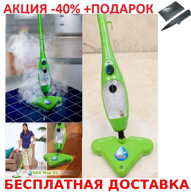 H2O Steam Mop X5 Универсальная Паровая чудо швабра, мощный пароочиститель + нож- визитка