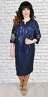Женский темно-синий костюм больших размеров размеры 58-64