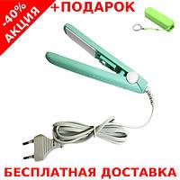 Дорожная компактная мини плойка для выравнивания волос 19см + powerbank 2600 mAh