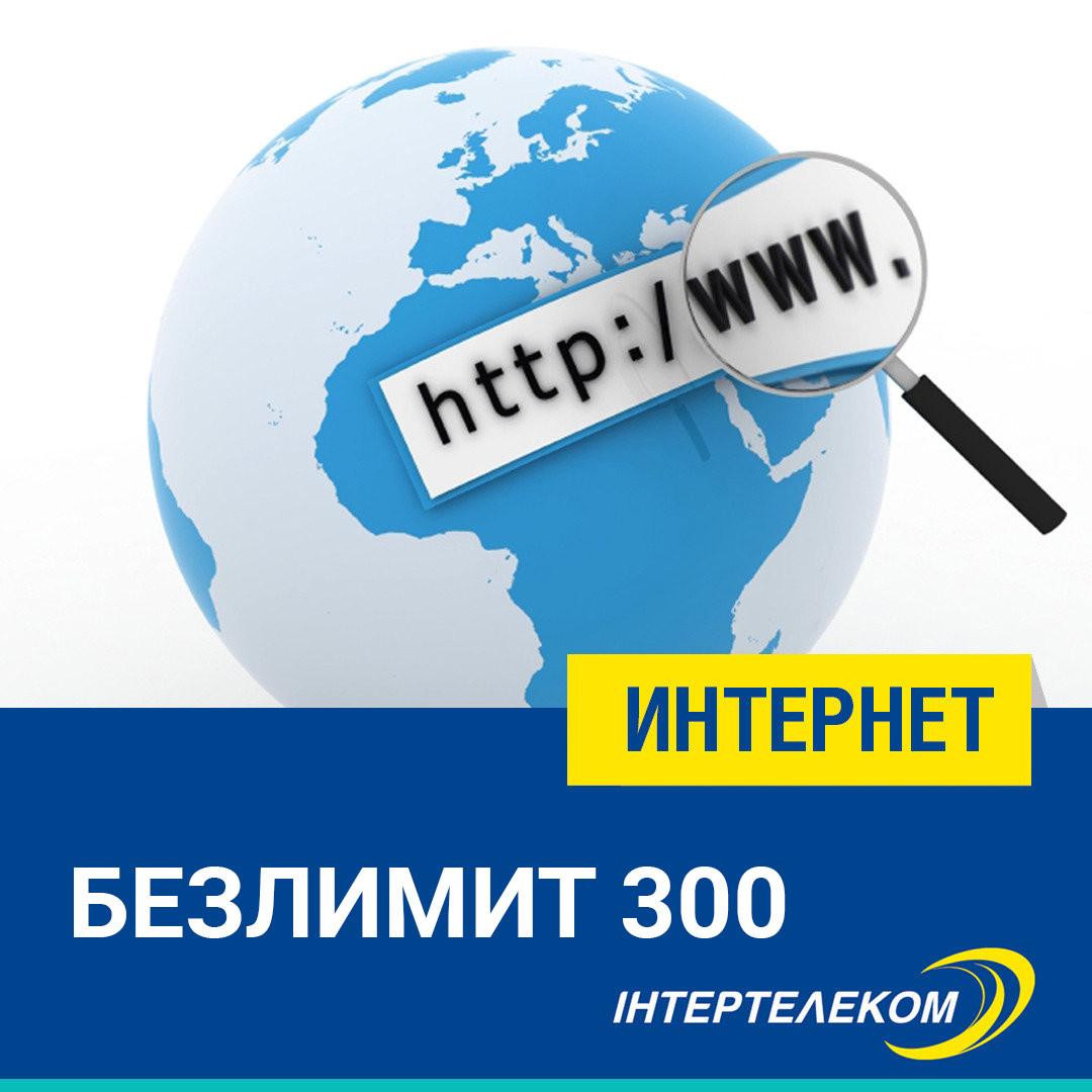 "Тарифный план ""Безлимит 300"""