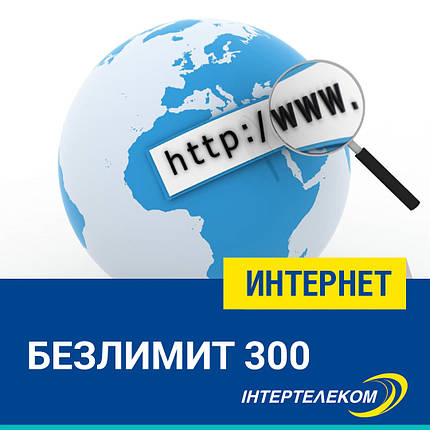 "Тарифный план ""Безлимит 300"", фото 2"