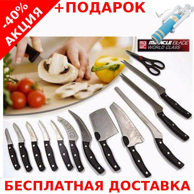 Набор профессиональных кухонных ножей Miracle Blade World Class 13 pcs + монопод для селфи