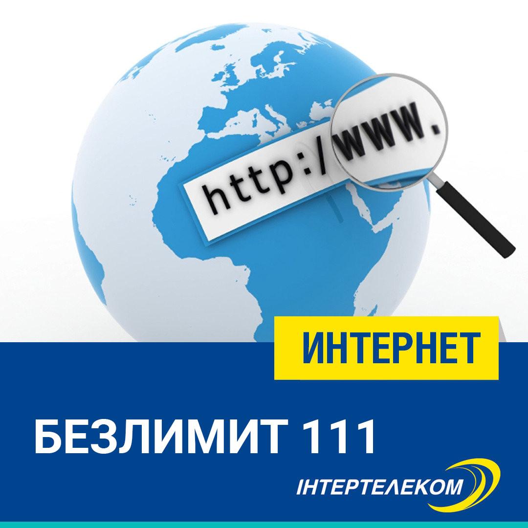 "Тарифный план ""Безлимит 111"""