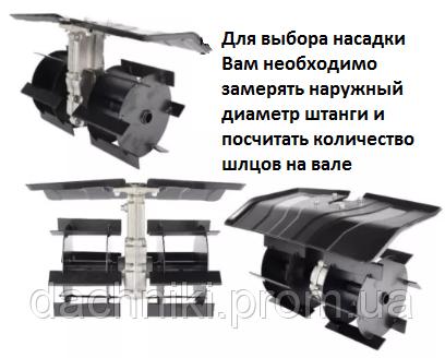 Насадка Культиватор-Тяпка (бензокоса) 28 мм 9 зубов 7-10 см, фото 2