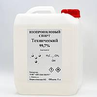 Спирт технический изопропиловый 99.7% 5 л.