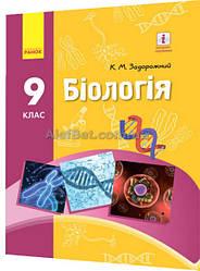 9 клас / Біологія. Підручник / Задорожний / Ранок