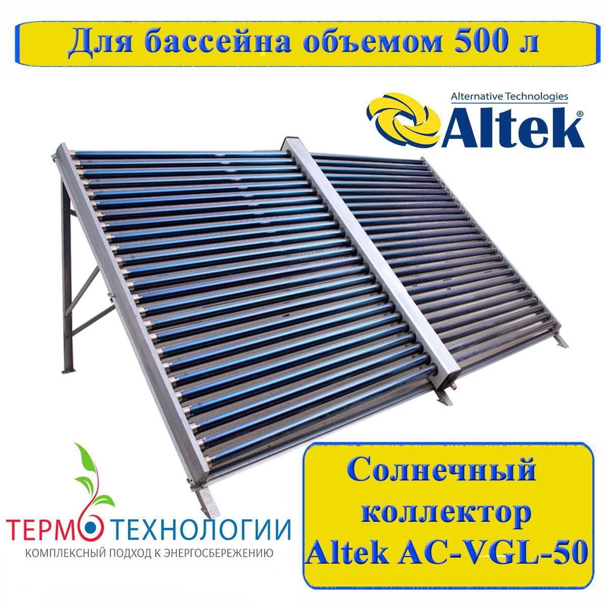 Сезонный солнечный коллектор Altek AC-VG-50(AL), подогрев бассейна