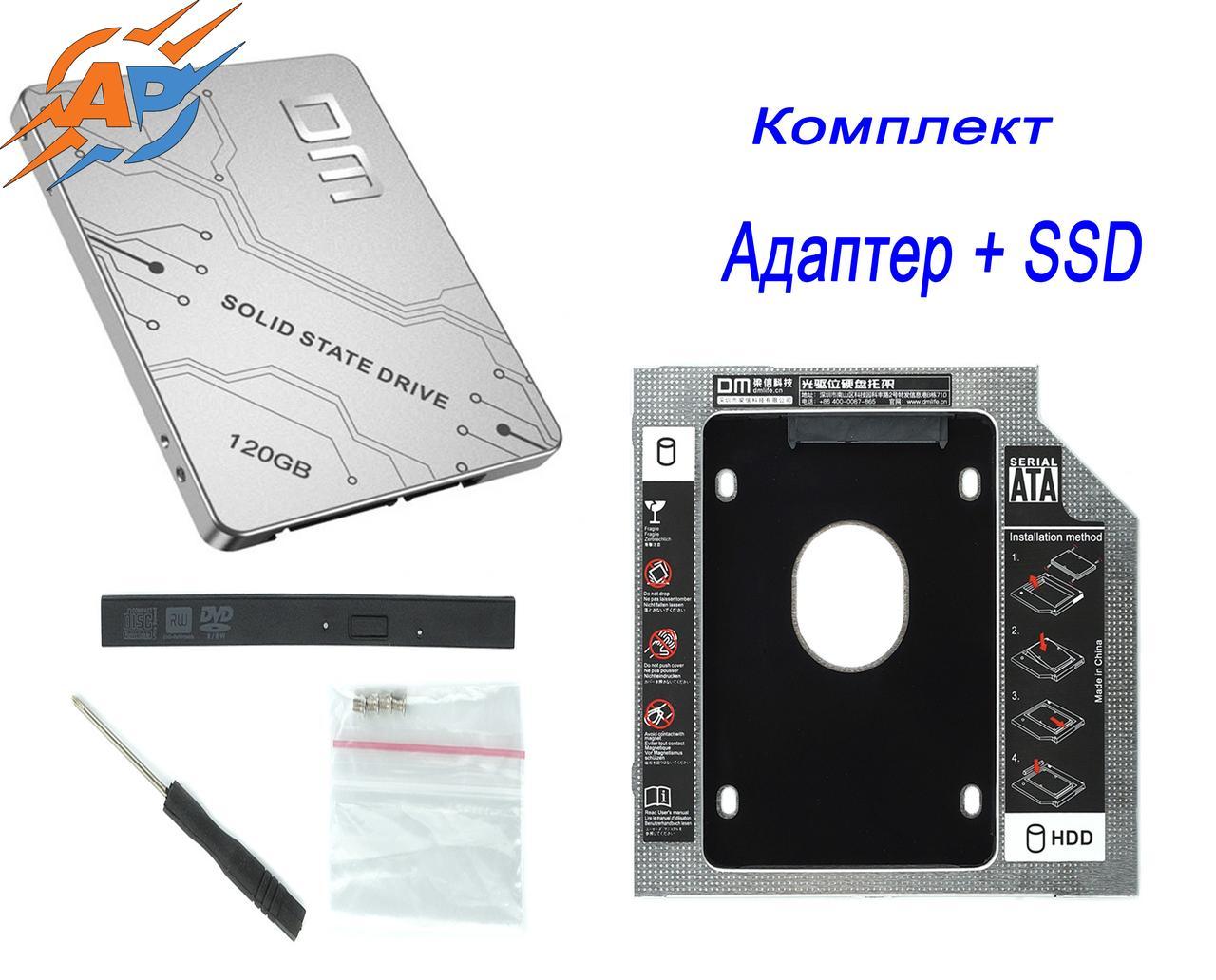 """Адаптер + SSD 2.5"""" 120GB SATA III 120GB (DMF500/240G) Твердотельный накопитель (жесткий) диск DM F500"""