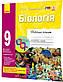 9 клас / Біологія. Робочий зошит до підручника / Задорожний / Ранок, фото 2