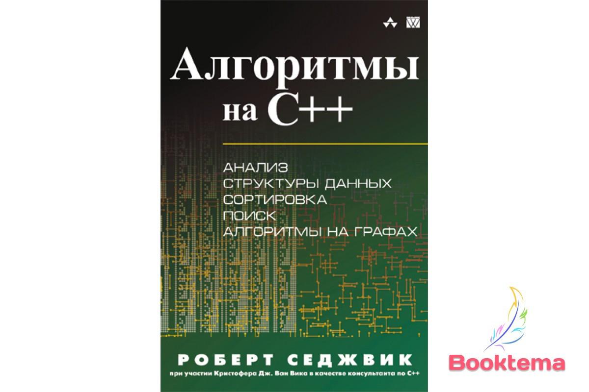 Алгоритми на C++. Фундаментальні алгоритми і структури даних, 2 книги в одній !