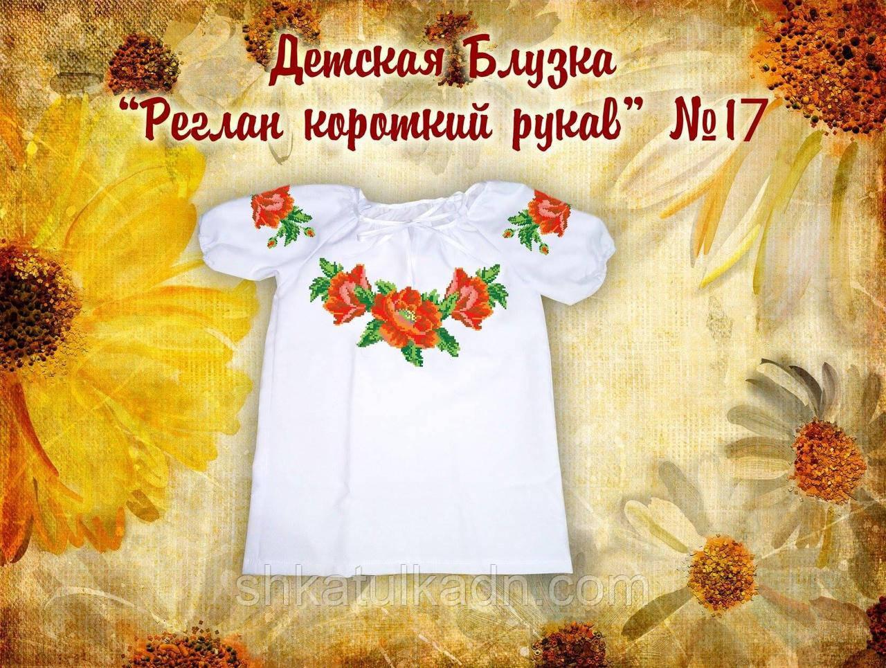 """Блуза дитяча пошита з коротким рукавом """"Реглан"""" № 17"""