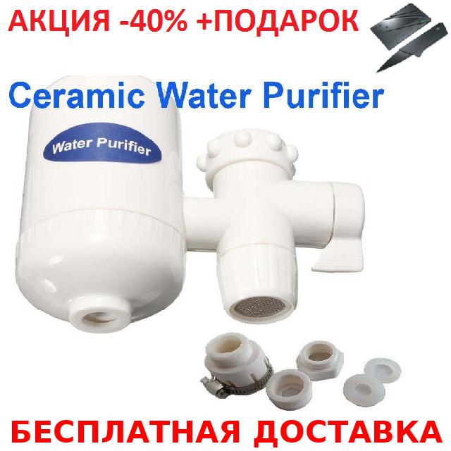Water Purifier насадка на кран для очистки проточной воды + нож- визитка