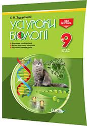 9 клас / Біологія. Усі уроки / Задорожний / Основа