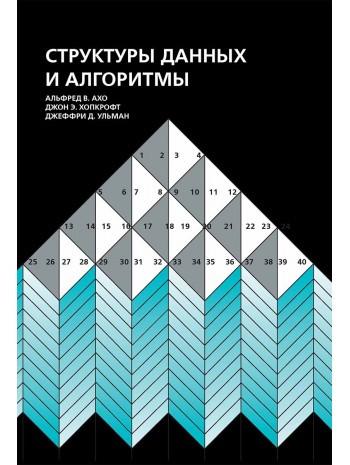 Ахо А., Хопкрофт Джон, Ульман Джефри - Структуры данных и алгоритмы