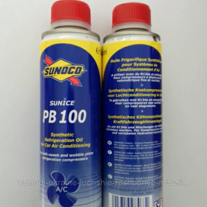 Олива для автокондиціонерів Sunice PB 100, 300ml (Бельгія)