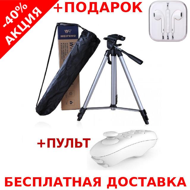 Компактный штатив Tefeng TF-3110 для экшн камер, смартфонов +Пульт bluetooth + наушники iPhone 3.5