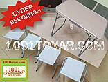 """Набір: 4 складних стільчика і туристичний складаний стіл """"Пікнік"""", фото 2"""