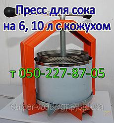 Пресс ручной для сока, на 6, 10, 15 л
