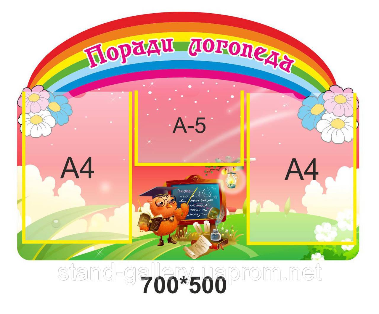 """Стенд для детского сада """"Советы логопеда"""""""