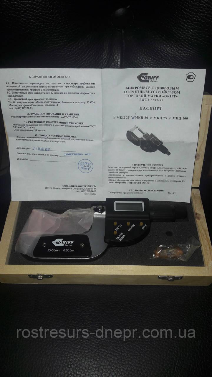 """Микрометр цифровой МКЦ 125-150 0.001 """"GRIFF"""""""