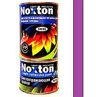 Светоотражающая краска Noxton для водной среды 1 л Розовая
