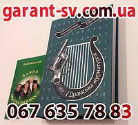 Изготовление книг: мягкий переплет, формат А5, 100 страниц,сшивка  втачку, тираж 100штук, фото 1