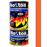 Светоотражающая краска Noxton для водной среды 1 л Оранжевая
