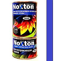 Светоотражающая краска Noxton для водной среды 1 л Синияя