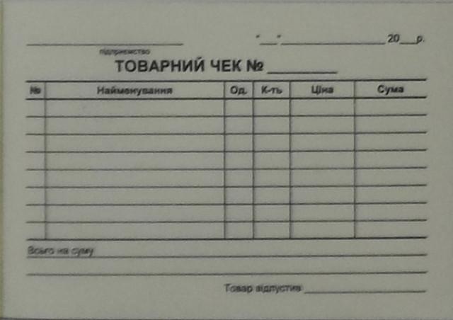 Товарный чек самокопирующийся от 5,6 грн