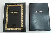 Библия крупным шрифтом черная в подарочной коробке