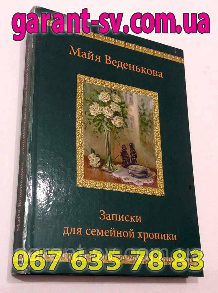 Видати книгу: тверда, формат А5, 100 сторінок,зшивка на ниткошвейної машині, тираж 300штук