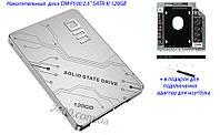 """Накопительный твердотельный (жесткий) диск SSD 2.5"""" SATA III 120GB, DMF500/120G DM F500 + в комплекте адаптер"""