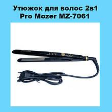 Утюжок для волос 2в1 Pro Mozer MZ-7061