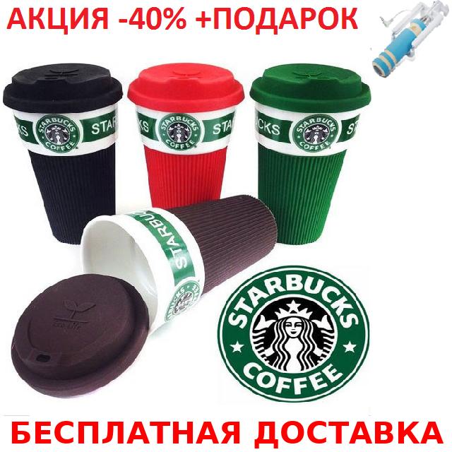 Термокружка Starbucks Originalsize Black Eco Life черная Старбакс чашка термос 350мл + селфи палка