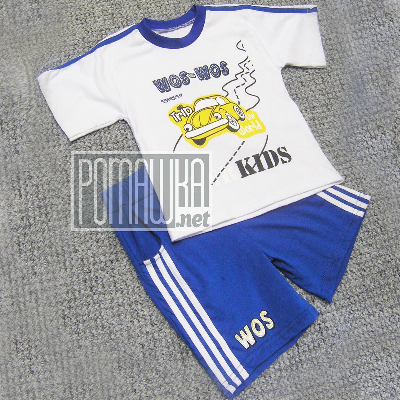 Детский летний костюм 98-104 2-3 года комплект футболка и шорты на для мальчика мальчику на лето 4775 Синий