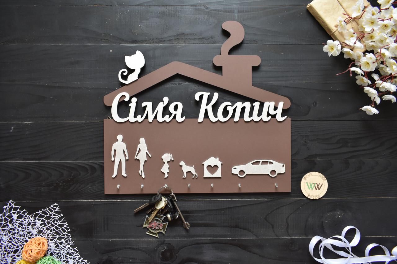 Настінна дерев'яна ключниця, з вашим прізвищем. Ключниця дім. Ключница семья с фамилией и силуэтами из дерева