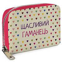 """Кошелек Mини """"Мiй щасливий гаманець"""", Кошельки, Гаманець Рекс Міні """"Мiй щасливий гаманець"""""""
