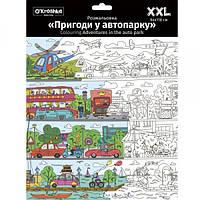 Плакат-раскраска Приключения в Автопарке XXL (конверт), Раскраски для детей, Плакат-розмальовка Пригоди в Автопарку XXL (конверт)