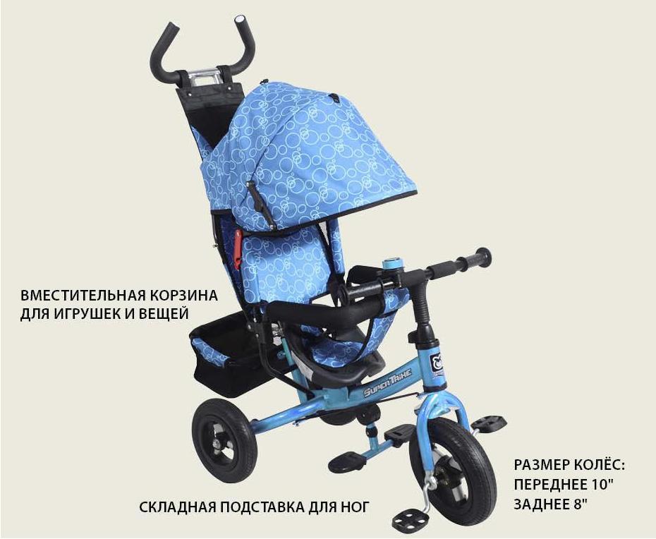 Детский трехколесный велосипед  голубой 1406