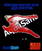 Ножиці WMT 301 16-42 для PPR і металопластикових труб